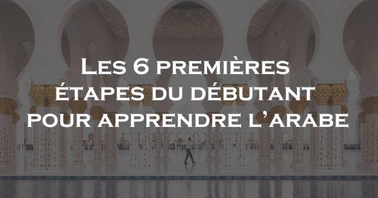 L'arabe pour les débutants: les 6 premières étapes