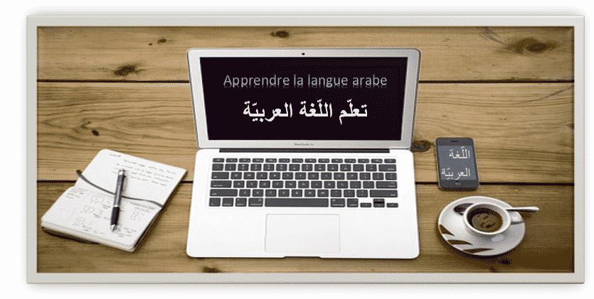 La meilleure façon d'apprendre l'arabe en ligne