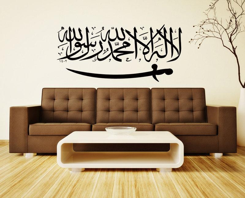 4 incontournables pour une maison musulmane moderne